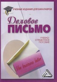 Деловое письмо: Учебно-справочное пособие для бакалавров. — 11-е изд., перераб. ISBN 978-5-394-04188-4