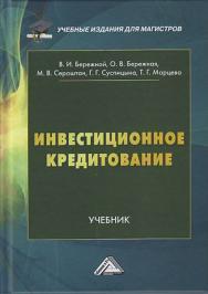 Инвестиционное кредитование: Учебник для магистров. - 2-е изд. ISBN 978-5-394-04195-2