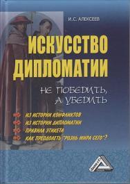 Искусство дипломатии: не победить, а убедить. — 9-е изд., доп. ISBN 978-5-394-04196-9