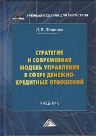 Стратегия и современная модель управления в сфере денежно-кредитных отношений: Учебник для магистров. — 2-е изд. ISBN 978-5-394-04199-0