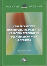 Стратегическое планирование развития сельских территорий региона на основе форсайта: Монография. -2-е изд. ISBN 978-5-394-04203-4