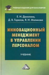 Инновационный менеджмент в управлении персоналом: Учебник для бакалавров. — 3-е изд. ISBN 978-5-394-04205-8