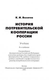История потребительской кооперации России: Учебник. — 6-е изд. ISBN 978-5-394-04206-5