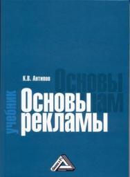 Основы рекламы: Учебник. — 5-е изд., стер. ISBN 978-5-394-04207-2
