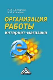 Организация работы интернет-магазина. — 4-е изд., стер. ISBN 978-5-394-04208-9