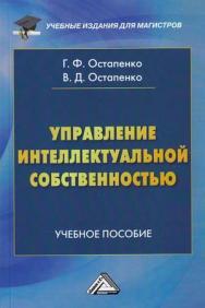 Управление интеллектуальной собственностью: Учебное пособие для магистров. — 3-е изд., стер. ISBN 978-5-394-04212-6