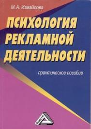 Психология рекламной деятельности: Практическое пособие. — 5-е изд., стер. ISBN 978-5-394-04213-3