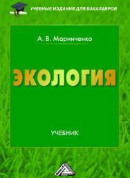 Экология: Учебник для бакалавров. — 9-е изд., стер. ISBN 978-5-394-04215-7