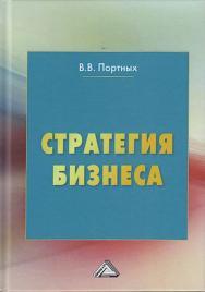 Стратегия бизнеса. — 4-е изд. ISBN 978-5-394-04218-8