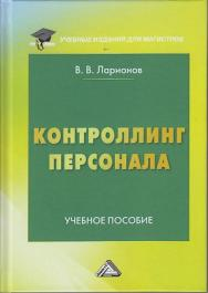 Контроллинг персонала: Учебное пособие для магистров. — 3-е изд. ISBN 978-5-394-04219-5