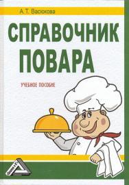 Справочник повара: Учебное пособие. — 3-е изд., стер. ISBN 978-5-394-04228-7