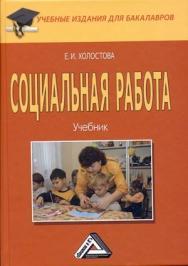 Социальная работа: Учебник для бакалавров. — 4-е изд., стер. ISBN 978-5-394-04229-4