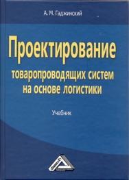 Проектирование товаропроводящих систем на основе логистики: Учебник. — 3-е изд., стер. ISBN 978-5-394-04232-4