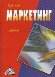 Маркетинг: Учебник. — 3-е изд. ISBN 978-5-394-04233-1