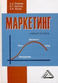 Маркетинг: Учебное пособие. — 3-е изд., стер. ISBN 978-5-394-04234-8