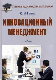 Инновационный менеджмент: Учебник для бакалавров. — 3-е изд., стер. ISBN 978-5-394-04236-2