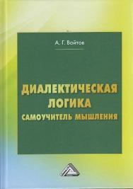 Диалектическая логика. Самоучитель мышления. — 5-е изд. ISBN 978-5-394-04243-0