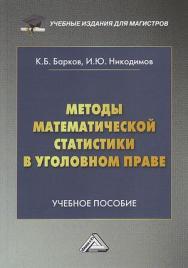 Методы математической статистики в уголовном праве : учебное пособие ISBN 978-5-394-04248-5