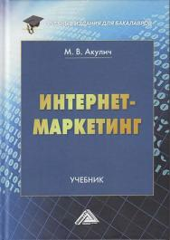 Интернет-маркетинг: Учебник для бакалавров. — 2-е изд., пересм. ISBN 978-5-394-04250-8