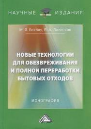 Новые технологии для обезвреживания и полной переработки бытовых отходов: Монография. -2-е изд. ISBN 978-5-394-04256-0