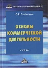 Основы коммерческой деятельности: Учебник. — 4-е изд. ISBN 978-5-394-04267-6