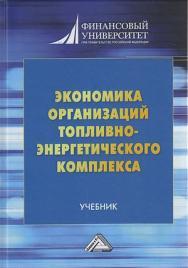Экономика организаций топливно-энергетического комплекса : учебник / Финансовый университет. - 2-е изд. ISBN 978-5-394-04268-3