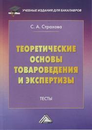 Теоретические основы товароведения и экспертизы: Тесты. — 3-е изд. ISBN 978-5-394-04269-0