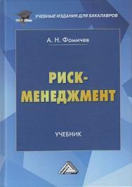 Риск-менеджмент: Учебник для бакалавров. — 8-е изд., перераб. ISBN 978-5-394-04273-7