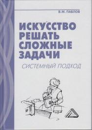 Искусство решать сложные задачи: системный подход. — 6-е изд. ISBN 978-5-394-04275-1