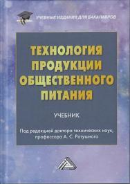 Технология продукции общественного питания : учебник для бакалавров. — 4-е изд. ISBN 978-5-394-04281-2