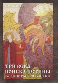 Три века поиска истины. Русский раскол XVII века. — 3-е изд. ISBN 978-5-394-04286-7