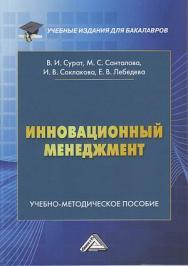 Инновационный менеджмент : учебно-методическое пособие ISBN 978-5-394-04287-4