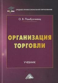Организация торговли: Учебник. — 3-е изд. ISBN 978-5-394-04289-8