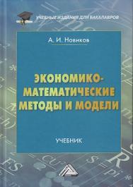 Экономико-математические методы и модели: Учебник для бакалавров. — 4-е изд. ISBN 978-5-394-04300-0