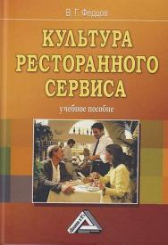 Культура ресторанного сервиса: Учебное пособие. — 9-е изд., стер. ISBN 978-5-394-04308-6