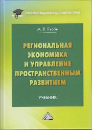 Региональная экономика и управление пространственным развитием : учебник. - 4-е изд., перераб. и доп. ISBN 978-5-394-04315-4