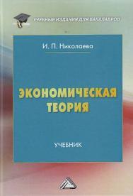 Экономическая теория: Учебник для бакалавров. — 5-е изд. ISBN 978-5-394-04318-5