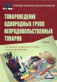 Товароведение однородных групп непродовольственных товаров: Учебник для бакалавров. — 4-е изд., стер. ISBN 978-5-394-04320-8