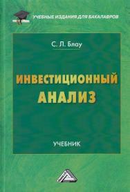 Инвестиционный анализ: Учебник для бакалавров. — 4-е изд. ISBN 978-5-394-04321-5