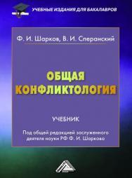 Общая конфликтология: Учебник для бакалавров. — 3-е изд., стер. ISBN 978-5-394-04322-2