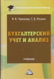 Бухгалтерский учет и анализ: Учебник для бакалавров. — 3-е изд., стер. ISBN 978-5-394-04326-0