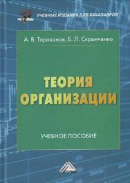 Теория организации : учебное пособие для бакалавров. -2-е изд., перераб. и доп. ISBN 978-5-394-04329-1