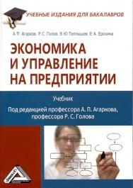 Экономика и управление на предприятии: Учебник для бакалавров. — 3-е изд., стер. ISBN 978-5-394-04340-6