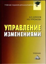Управление изменениями: Учебник для бакалавров. — 3-е изд., стер. ISBN 978-5-394-04341-3