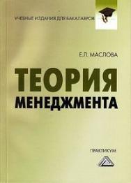 Теория менеджмента: Практикум для бакалавров. — 4-е изд., стер. ISBN 978-5-394-04342-0
