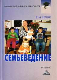 Семьеведение: субкультура семьи и брака: Учебник для бакалавров. — 3-е изд., стер. ISBN 978-5-394-04345-1