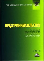 Предпринимательство: Учебник для магистров. — 5-е изд. ISBN 978-5-394-04347-5