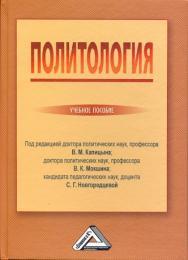 Политология: Учебное пособие. — 4-е изд., стер. ISBN 978-5-394-04348-2