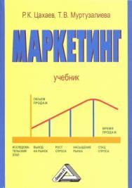 Маркетинг: Учебник. — 6-е изд., стер. ISBN 978-5-394-04350-5