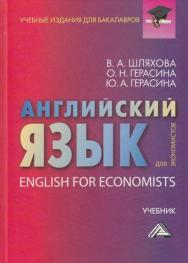 Английский язык для экономистов: Учебник для бакалавров. — 2-е изд. ISBN 978-5-394-04351-2